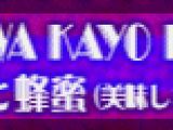 Ringo to hachimitsu (Oishisa Baizou MIX)