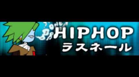 HIPHOP_「ラスネール_」