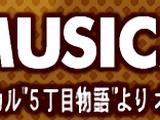 """Musical """"5 Choume Monogatari"""" Yori Overture"""
