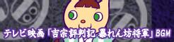 "TV Eiga ""Yoshimune Hyoubanki Abarenbo Shougun"" BGM"
