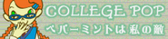 Ee'mall COLLEGE POP