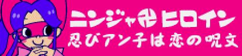 Shinobianko wa Koi no Jumon