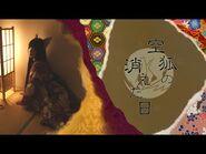 【和風オリジナル曲】空狐の消えた日【アマギセーラ Feat