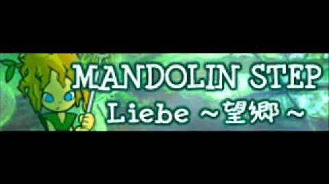 MANDOLIN_STEP_「Liebe~望郷~」