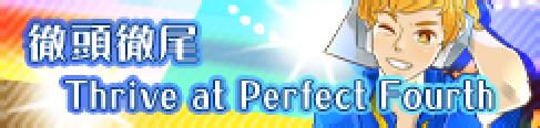 Tettoutetsubi Thrive at Perfect Fourth