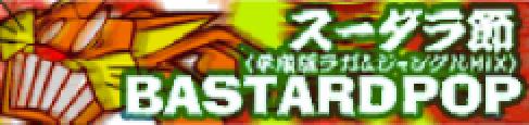 Suudarabushi (Heiseiban Ragga & Jungle MIX)
