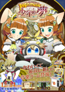 Pop'n Music: Usagi to Neko to Shounen no Yume