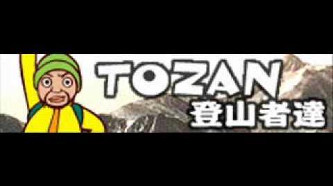 TOZAN_「登山者達」
