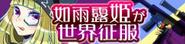 Jouro Hime ga Sekai Seifuku banner