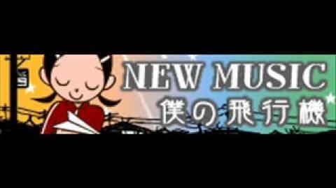 NEW_MUSIC_「僕の飛行機」