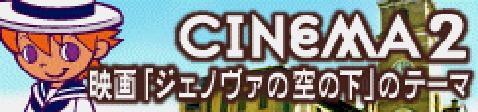 """Eiga """"Jenova no sora no shita"""" no Theme"""