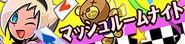 Mushroom Night banner