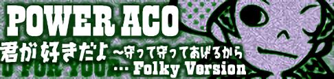 Kimi ga suki da yo ~mamotte mamotte ageru kara...Folky Version