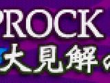 Daikenkai no shinkenkai