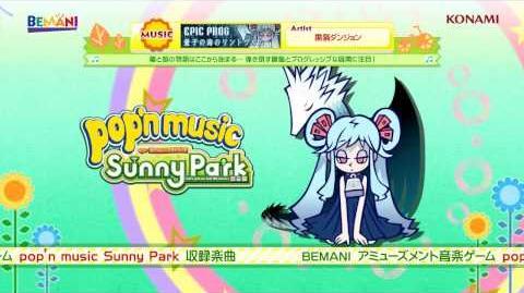 【pop'n_music_Sunny_Park】量子の海のリントヴルム
