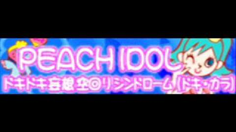 PEACH_IDOL_「ドキドキ妄想空回りシンドローム(ドキ・カラ)」