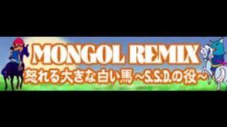 MONGOL_REMIX_「怒れる大きな白い馬~S.S.D.の役~」