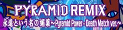 Eien toiu na no biyaku ~Pyramid Power・Death Match ver.~