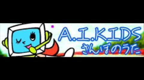A.I._KIDS_「さんぽのうた」