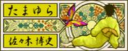 Tamayura banner