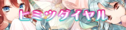 Himitsu Dial