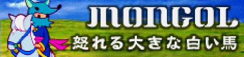 Ikareru ookina shiroi uma