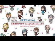 【試聴】夏空Shining/ときめきアイドル project「ときめきアイドル Song Collection03」
