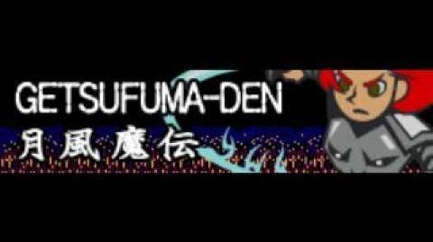 GETSUFUMA-DEN_「月風魔伝」