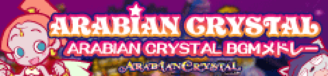 ARABIAN CRYSTAL BGM Medley