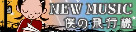 Boku no hikouki