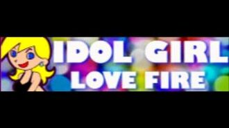 IDOL_GIRL_「LOVE_FIRE」