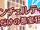 Houkago Concertino~Watashi dake no bushitsu kyousoukyoku