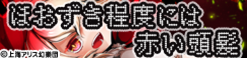 Hoozuki teido ni wa akai touhatsu