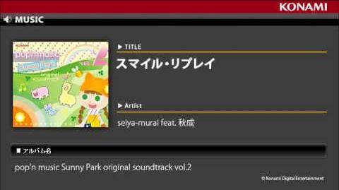 スマイル・リプレイ_pop'n_music_Sunny_Park_original_soundtrack_vol.2