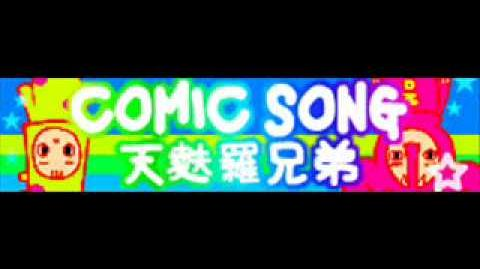 COMIC_SONG_「天麩羅兄弟」