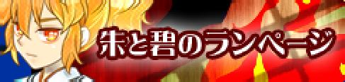 Aka to Ao no Rampage