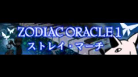 ZODIAC_ORACLE_1_HD_「ストレイ・マーチ」