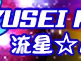 Ryusei☆Honey