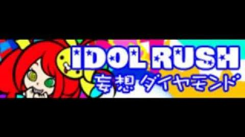 IDOL_RUSH_「妄想ダイヤモンド」