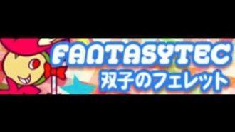 FANTASYTEC_「双子のフェレット」