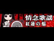 情念歌謡 「紅蓮の焔 ~原題紅蓮心中~」