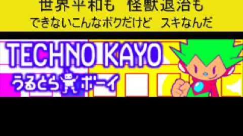TECHNO_KAYO_「うるとら★ボーイ」
