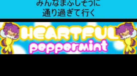 HEARTFUL_「peppermint」