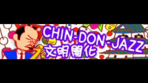 CHIN-DON-JAZZ_「文明開化」-0