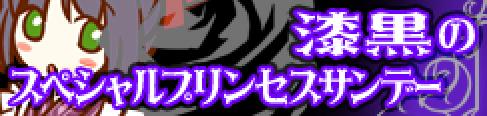 Shikkoku no Special Princess Sundae