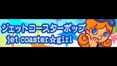 ジェットコースターポップ_「jet_coaster☆girl」
