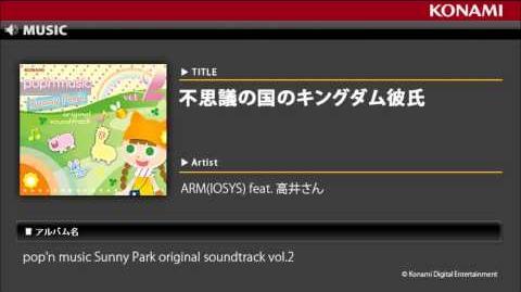 不思議の国のキングダム彼氏_pop'n_music_Sunny_Park_original_soundtrack_vol.2