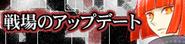 LT Senjou no Update