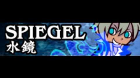 SPIEGEL_HD_「水鏡」