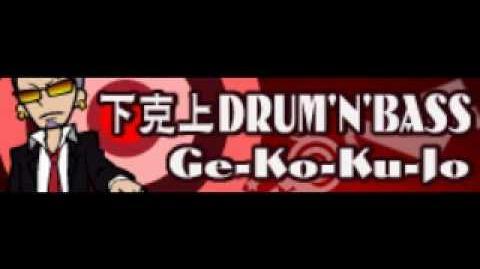 下克上_DRUM'N'BASS_「Ge-Ko-Ku-Jo」